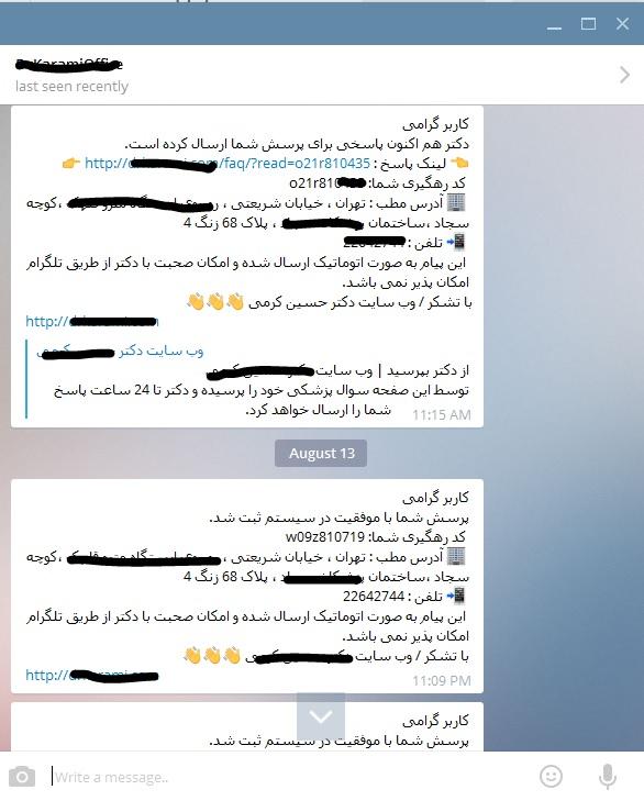 تلگرام-تعیین وقت-همیار-سیستم