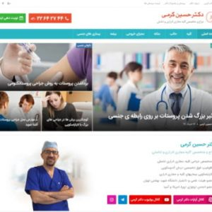 طراحی سایت آنلاین پزشکی
