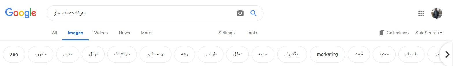 برچسب تصویر در جستجوی تصاویر گوگل