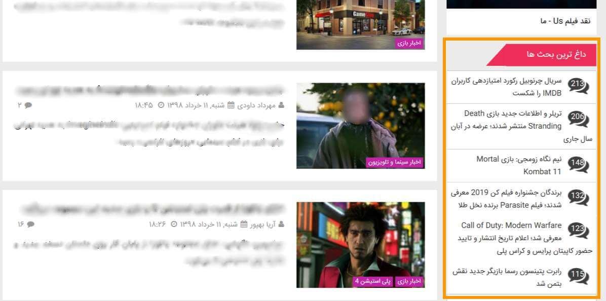 انجمن سایت سرگرمی