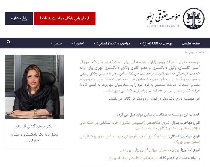 طراحی سایت شخصی-وکیل مهاجرت