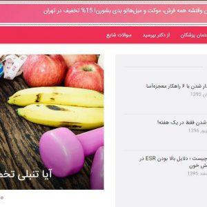 طراحی سایت و سئو و پشتیبانی سایت نبض ما توسط همیار سیستم