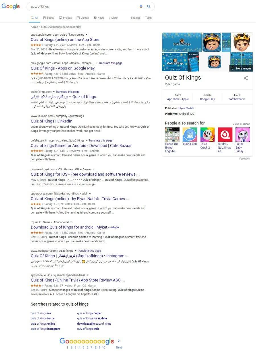 سلطه کامل بر صفحه جستجو